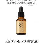 REプラセンタ美容液の効果と口コミ